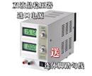Import High-power LED display tattoo power supply G187